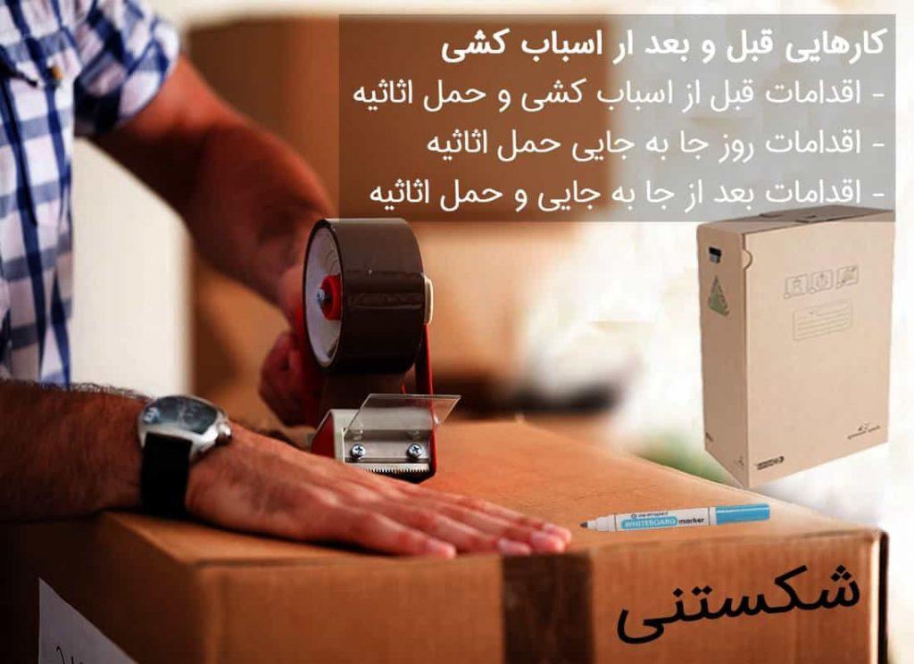 قبل و بعد از حمل اثاثیه منزل در اصفهان