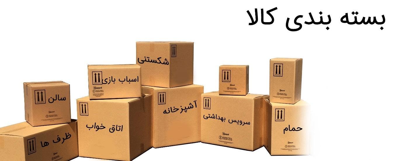بسته بندی و حمل اثاثیه منزل در اصفهان
