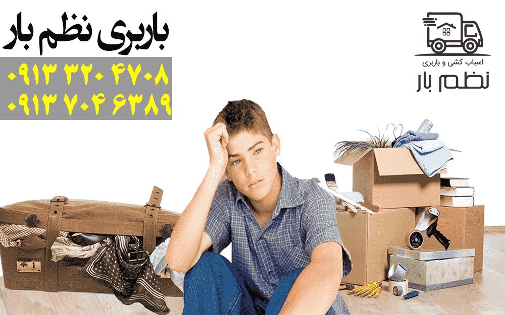 حمل اثاثیه منزل در اصفهان با وجود کودکان