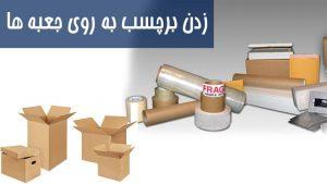 حمل اثاثیه منزل در اصفهان - زدن برچسب