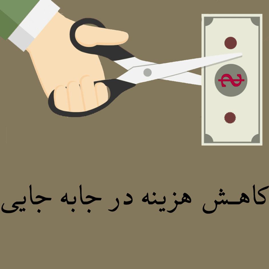 کاهش هزینه حمل اثاثیه منزل در اصفهان