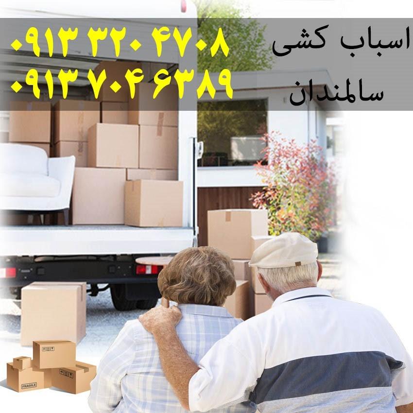 5 راه حل مفید برای افراد مسن در حمل اثاثیه منزل در اصفهان