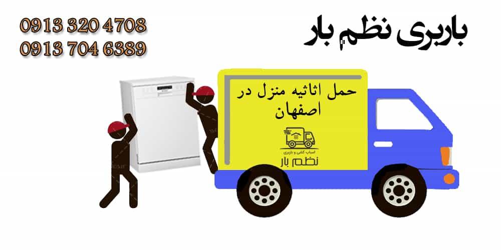 ماشین ظرفشویی و حمل اثاثیه منزل در اصفهان (1)