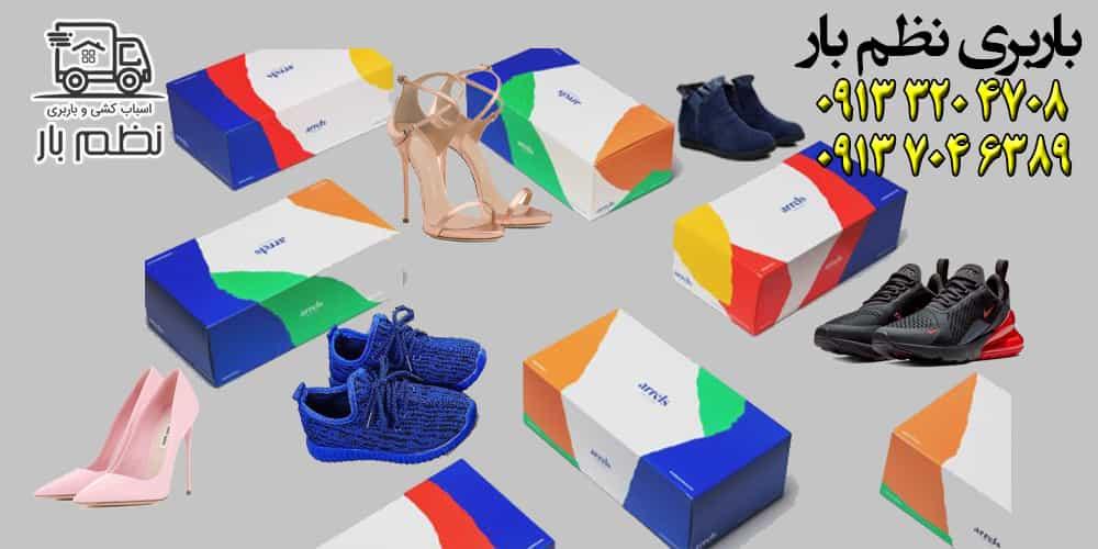 حمل اثاثیه منزل در اصفهان و بسته بندی کفش