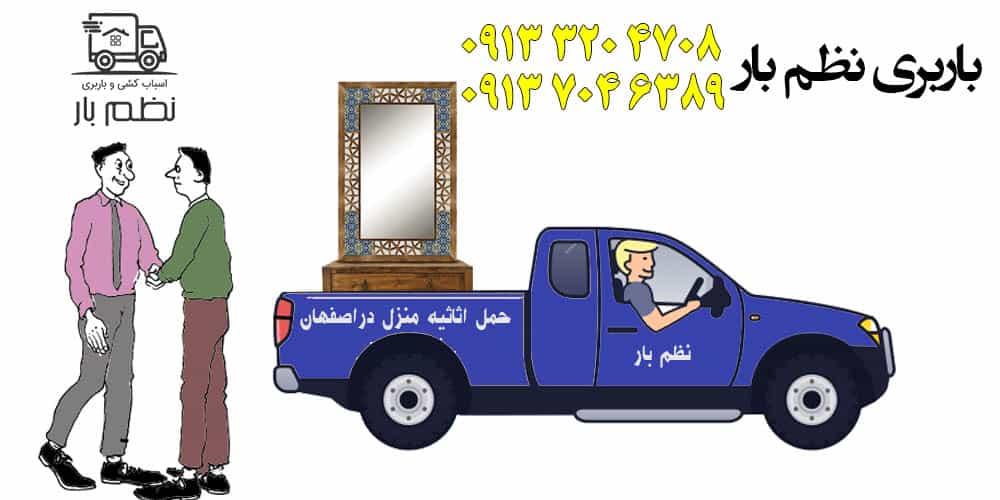 بسته بندی آینه های بزرگ و کوچک - حمل اثاثیه منزل در اصفهان