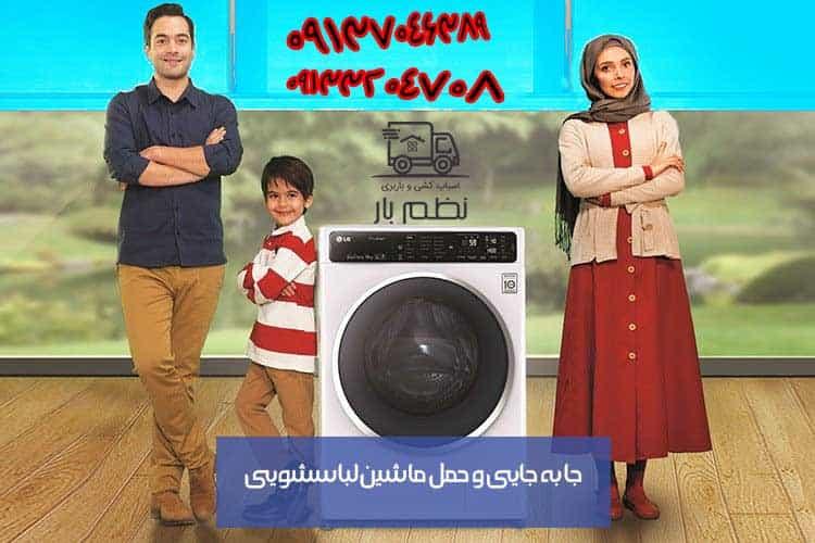 حمل اثاثیه منزل در اصفهان - حمل ماشین لباسشویی