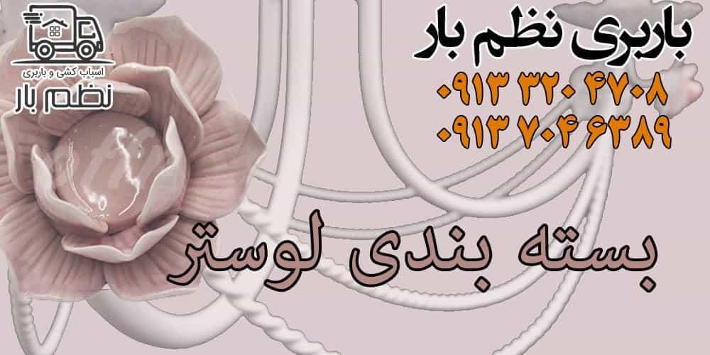 حمل اثاثیه منزل در اصفهان و بسته بندی لوستر
