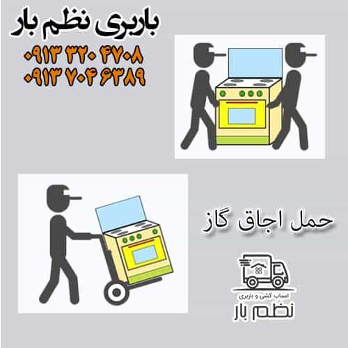 حمل اثاثیه منزل در اصفهان و بسته بندی اجاق گاز
