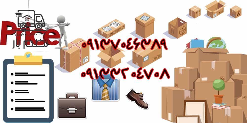 بسته بندی وسایل