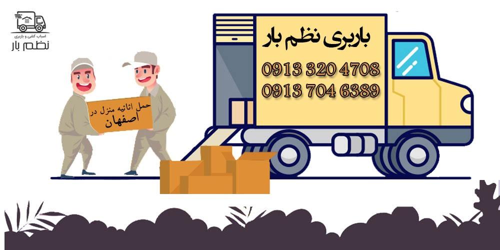 کارگران حمل اثاثیه منزل در اصفهان