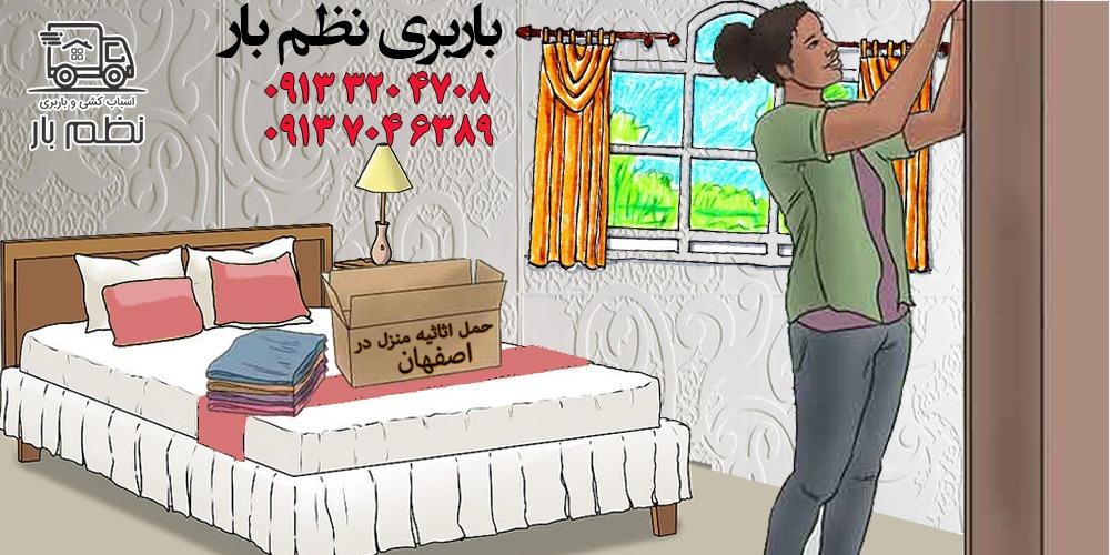 حمل اثاثیه منزل در اصفهان و بسته بندی حوله و پتو