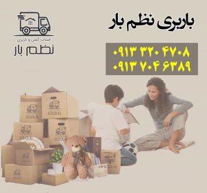 بسته بندی وسایل اتاق کودک