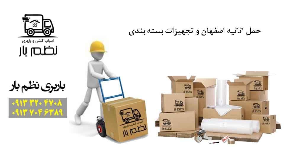 تجهیزات بسته بندی