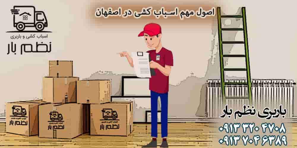 اصول مهم اسباب کشی در اصفهان