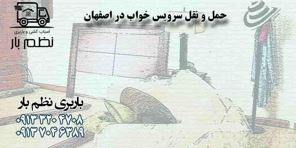 حمل و نقل سرویس خواب در اصفهان