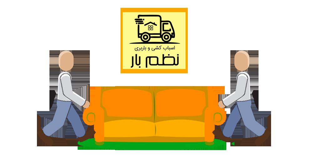 حمل-اثاثیه-در-اصفهان