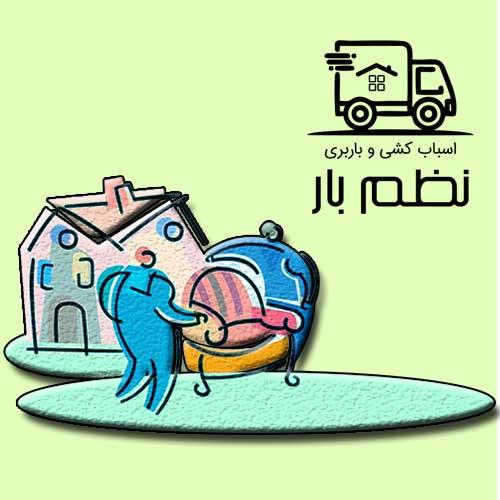حمل-اثاثیه-منزل