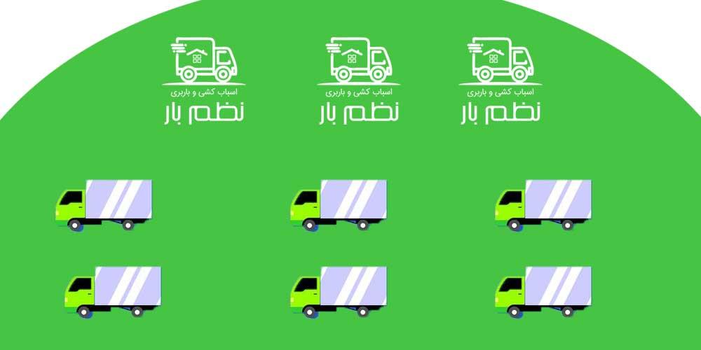 حمل اثاثیه منزل در اصفهان