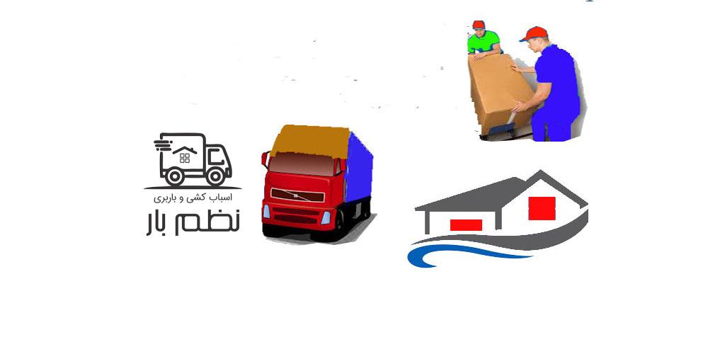 حمل ونقل اثاثیه خانه