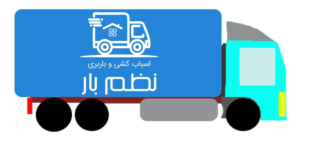 10 آسیب جدی اسباب کشی در حمل اثاثیه منزل در اصفهان