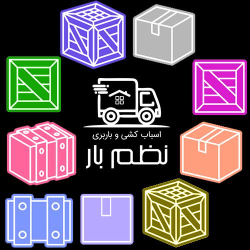 حمل اثاثیه منزل در اصفهان نظم بار
