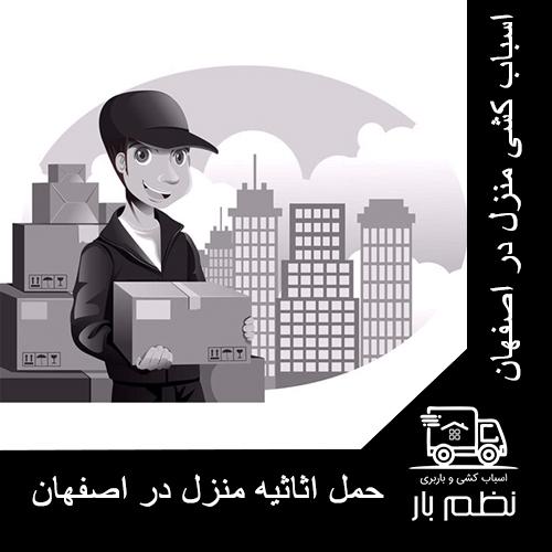 اسباب کشی منزل در اصفهان نظم بار