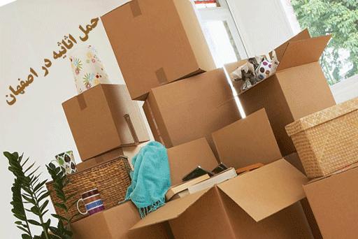 کارتن اسباب کشی در اصفهان | حمل اثاثیه منزل دراصفهان