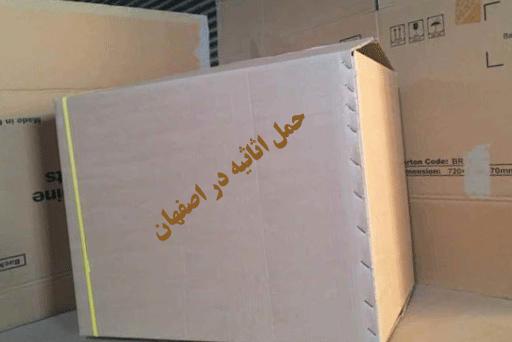 حمل ااثاثیه منزل در اصفهان | حمل اثاثیه منزل دراصفهان