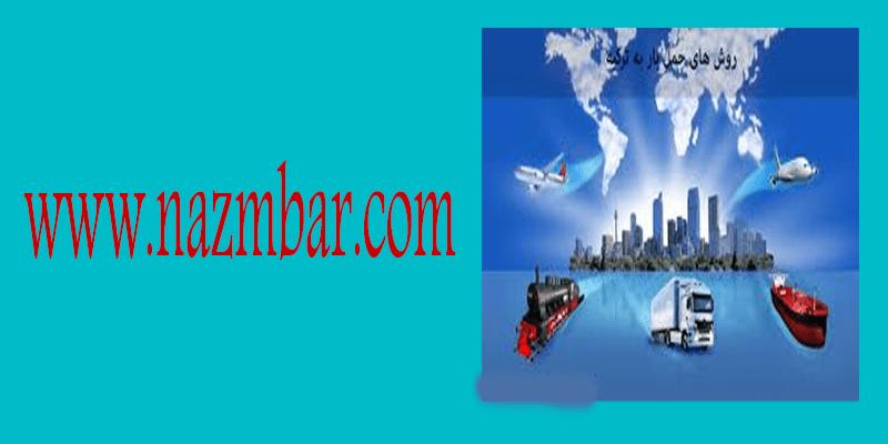 حمل اثاثیه منزل در اصفهان اسباب کشی منزل در اصفهان نظم بار nazmbar