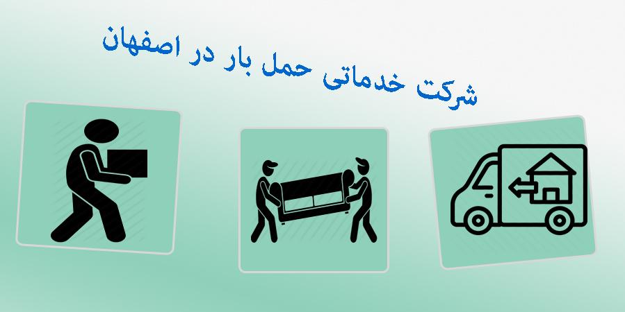 حمل اثاثیه منزل دراصفهان