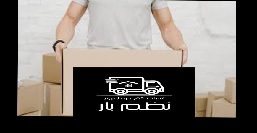 حمل اثاثیه منزل در اصفهان اسباب کشی منزل در اصفهان