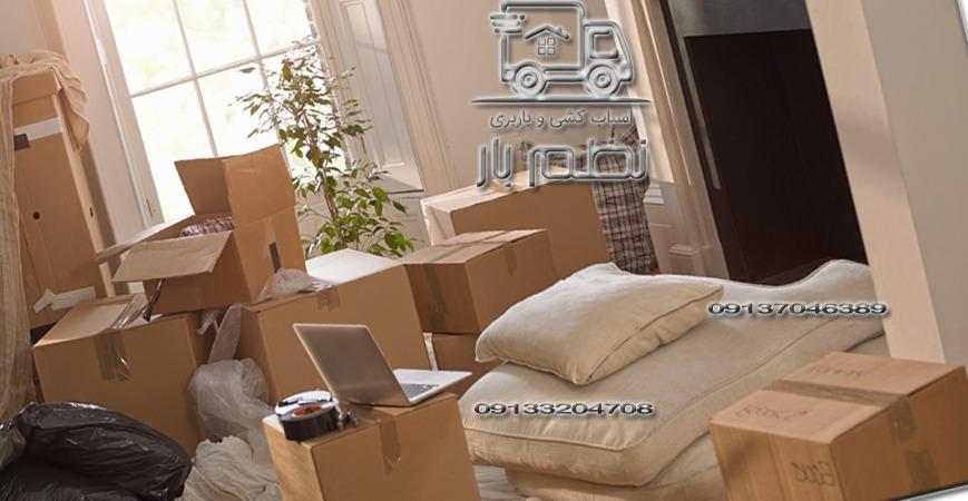حمل اثاثیه منزل | ایسوزو اسباب کشی منزل | nazmbar | نظم بار