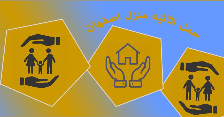 حمل اثاثیه در اصفهان ح حمل اثاثیه در اصفهان