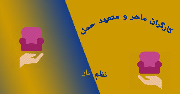 حمل اثاثیه منزل اصفهان کارگر حمل اثاثیه در اصفهان