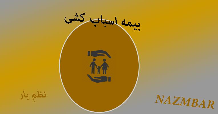 حمل اثاثیه منزل اصفهان حمل اثاثیه در اصفهان