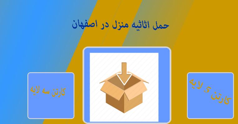 حمل اثاثیه منزل دراصفهان حمل اثاثیه منزل در اصفهان نظم بار