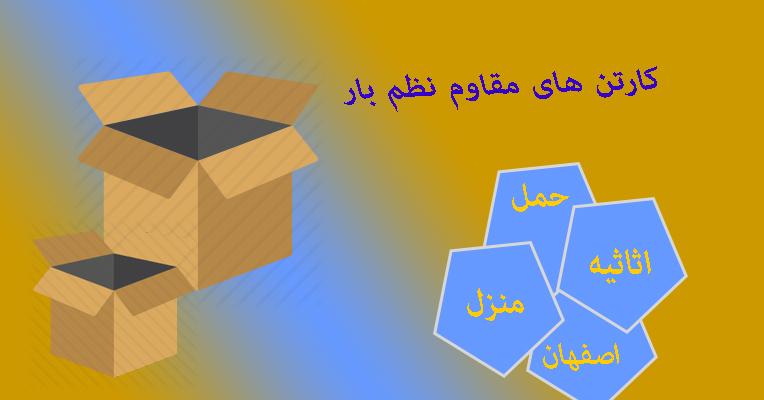 حمل اثاثیه منزل در اصفهان ح حمل اثاثیه منزل در اصفهان