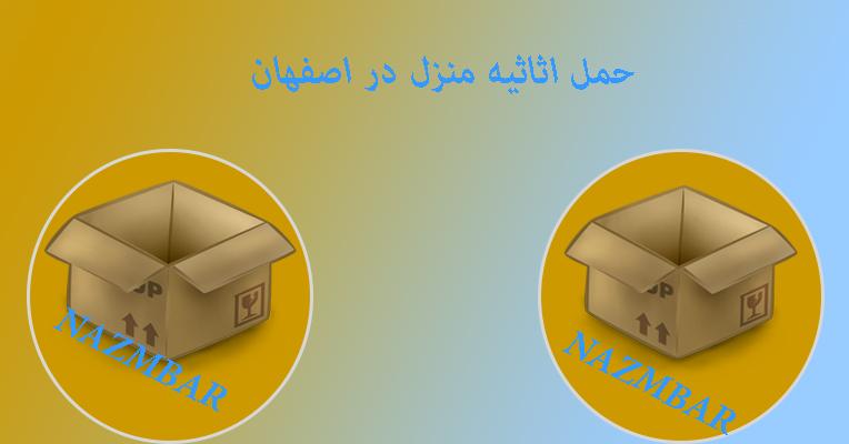 حمل اثاثیه منزل در اصفهان حمل اثاثیه منزل دراصفهان نظم بار