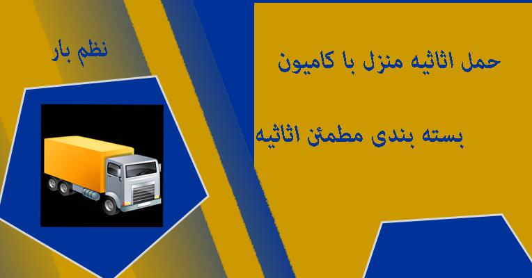 حمل اثاثیه منزل در اصفهان کارگر حمل اثاثیه در اصفهان