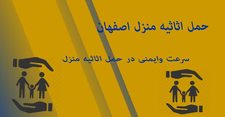 کارگر حمل اثاثیه در اصفهان حمل اثاثیه در اصقهان