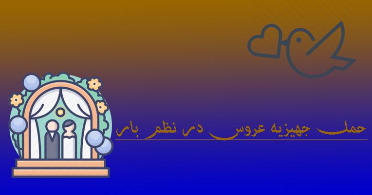 اثاث کشی منزل در اصفهان حمل جهیزیه عروس در اصفهان