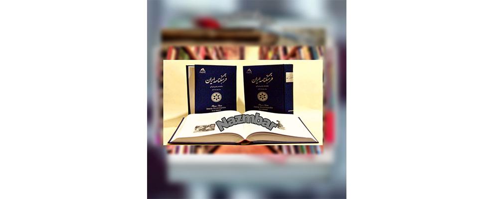 باربری اصفهان نظم بار