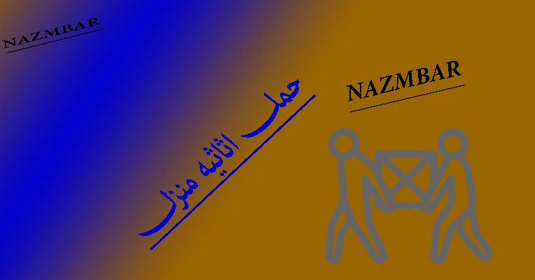 باربری اصفهان حمل اثاثیه منزل