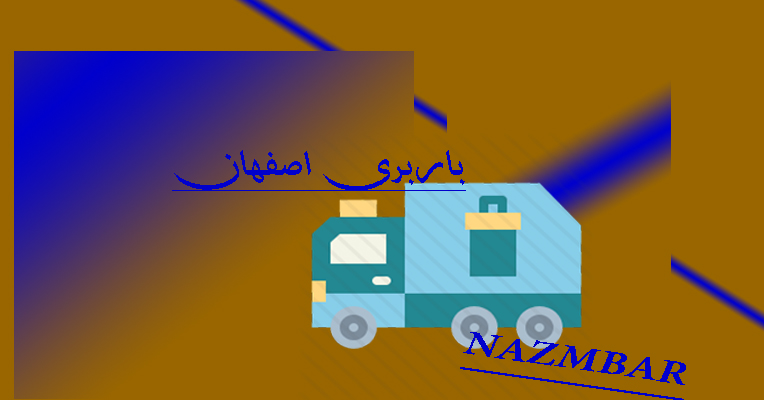 باربری اصفهان حمل اثاثیه منزل اصفهان