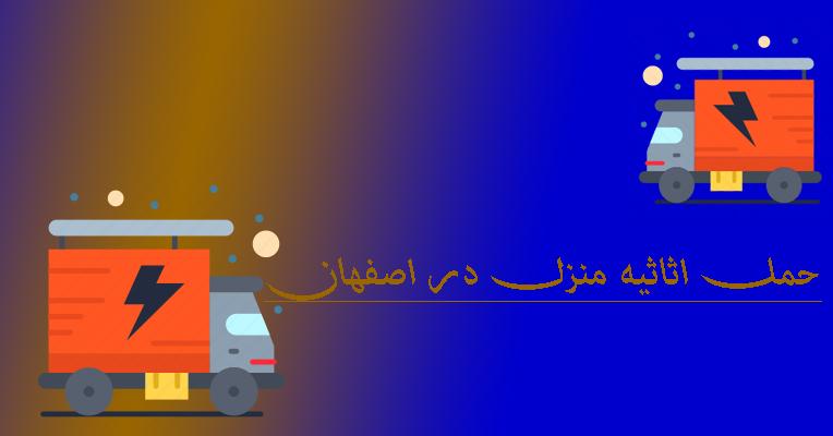 باربری در اصفهان ح باربری در اصفهان حمل اثاثیه منزل در اصفهان