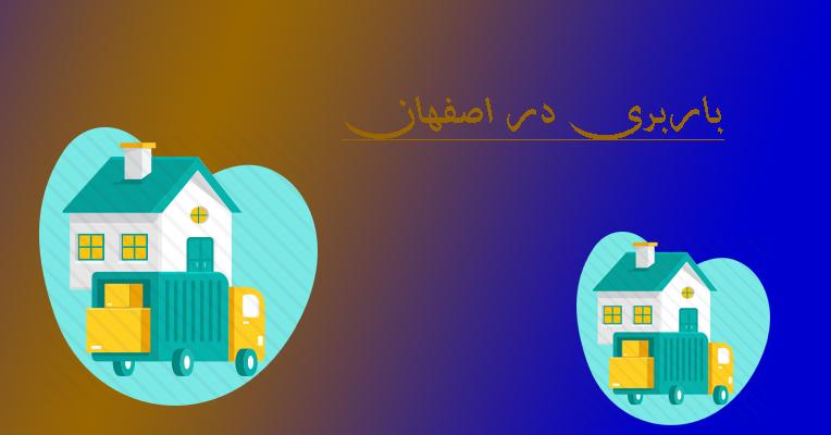 باربری در اصفهان حمل اثاثیه منزل در اصفهان