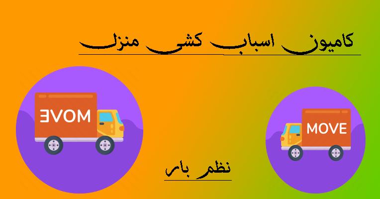 حمل اثاثیه در اصفهان اسباب کشی در اصفهان