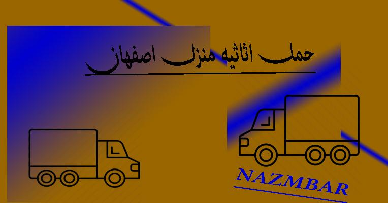 حمل اثاثیه منزل اصفهان باربری اصفهان