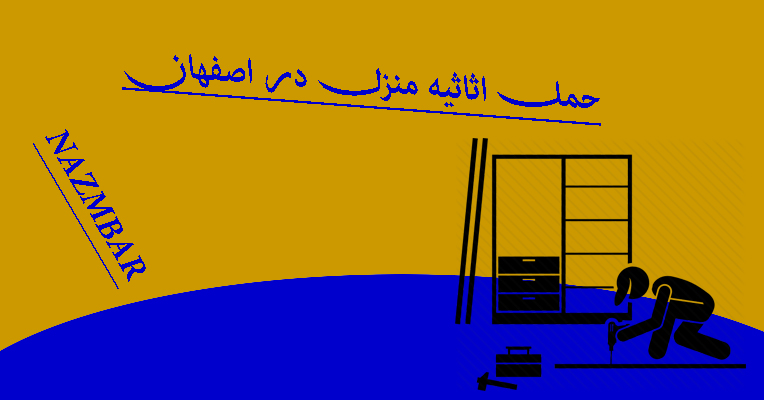 حمل اثاثیه منزل در اصفهان خ حمل اثاثیه منزل در اصفهان کارگر اسباب کشی منزل در اصفهان
