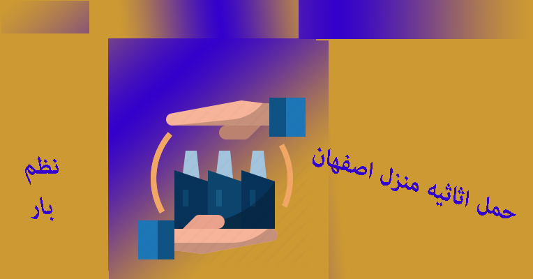 حمل اثاثیه منزل در اصفهان دد اسباب کشی منزل در اصفهان